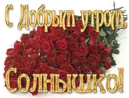 пожелание доброго утра и хорошего дня для девушки