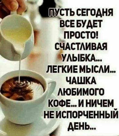 Открытки с пожеланиями доброго утра любимому