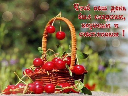 пожелания удачи и хорошего настроения в стихах