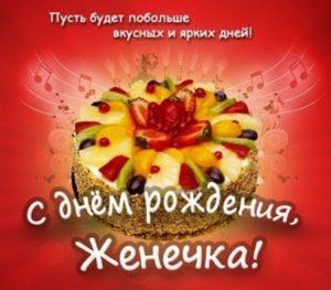 евгения поздравляю тебя с днем рождения в прозе