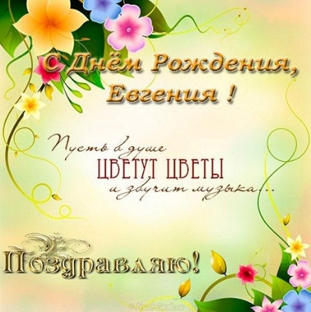 поздравление с днем рождения евгения женщина прикольные