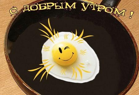 картинки с добрым утром и хорошего настроения и отличного дня всех