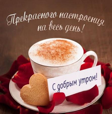 пожелание с добрым утром позитивные открытки