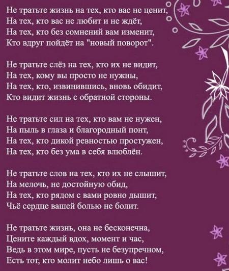 стихи любимой девушке самые красивые до слез