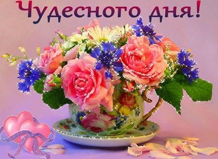 красивые пожелания доброго дня любимому