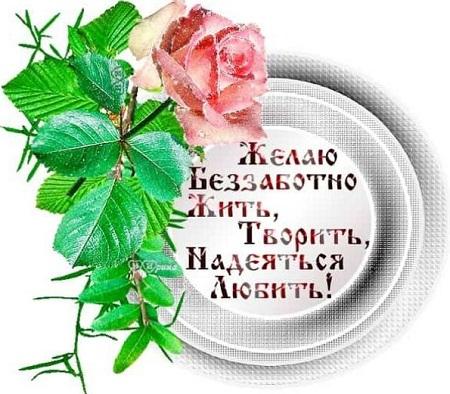 стихи пожелания женщине красивые и душевные