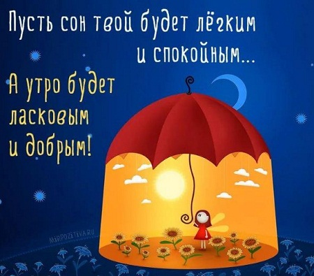 открытки спокойной ночи сладких сновидений