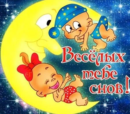 спокойной ночи картинки красивые анимация мерцающие друзьям