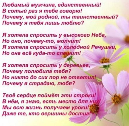 Стихи про любви