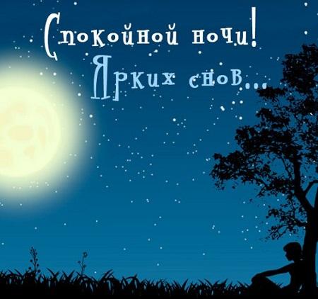 добрый вечер и спокойной ночи картинки с пожеланиями красивые