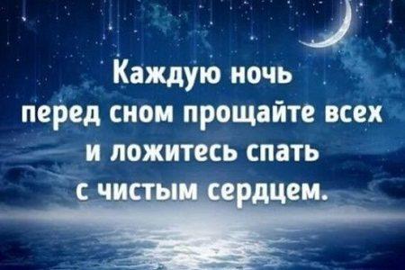 самые красивые пожелания спокойной ночи