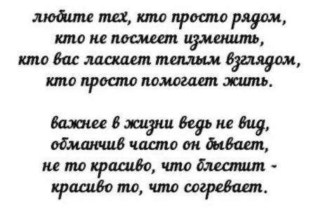 Стихи о любви до слёз со смыслом.