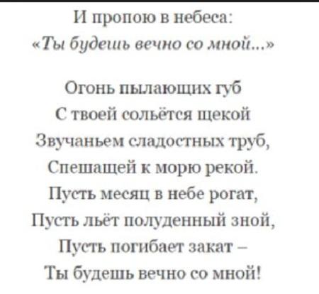 стихи про любовь классиков и известных поэтов