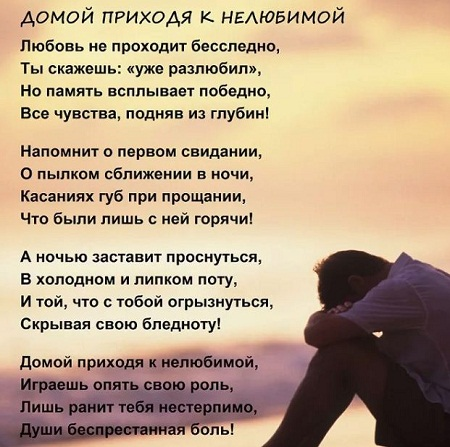 стихи о любви и жизни со смыслом до слез от неизвестного отправителя