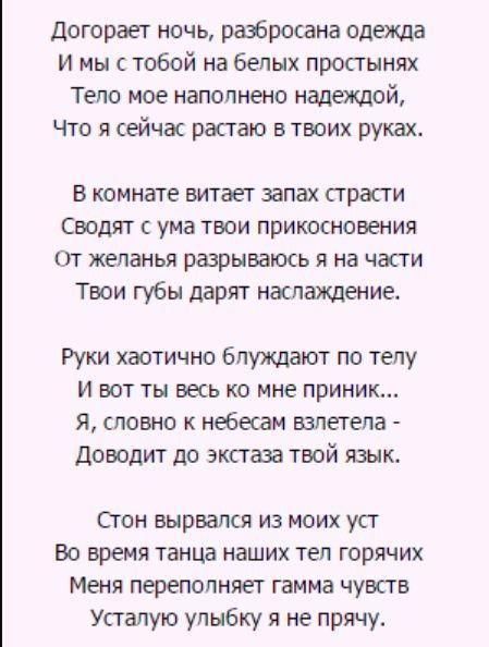 стихи про любовь короткие красивые до слез для девушки