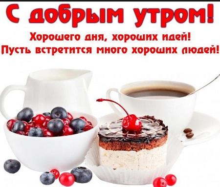 картинки с добрым утром и хорошего настроения и отличного дня
