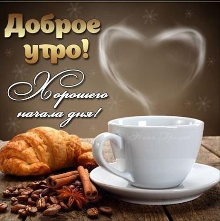 открытки с пожеланиями доброго утра и хорошего дня