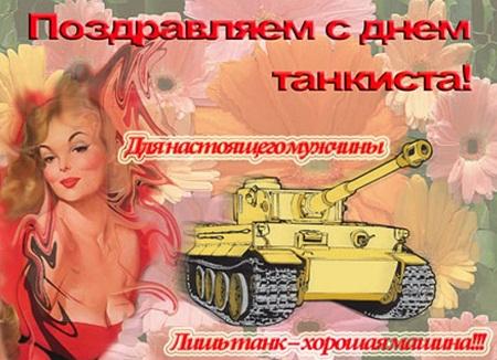 день танкистов поздравления