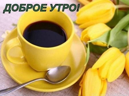 позитивные картинки с пожеланием доброго утра и хорошего дня