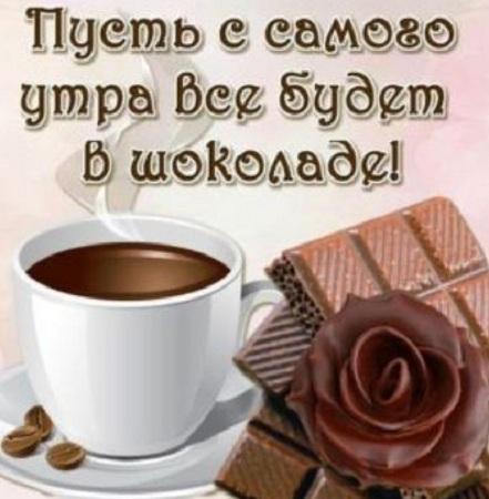 открытки для друзей с пожеланиями на каждый день бесплатно