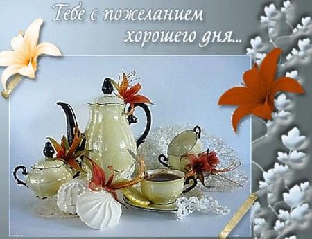 картинки доброго утра хорошего дня и отличного настроения картинки мужчине