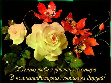 Открытки с пожеланием доброго вечера и спокойной ночи