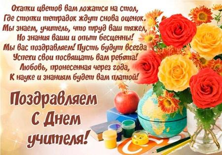 С днем учителя поздравления короткие