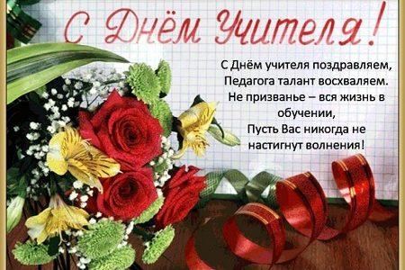 Трогательные поздравления с днем учителя до слез.