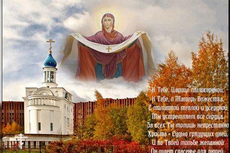 Покров пресвятой богородицы поздравления в стихах