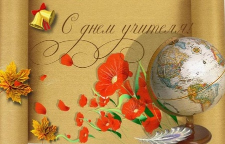 Открытки с поздравлениями на день учителя в стихах