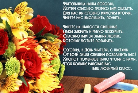 стихи педагогам дополнительного образования