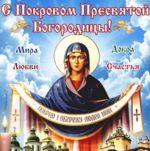 Покров пресвятой богородицы поздравление