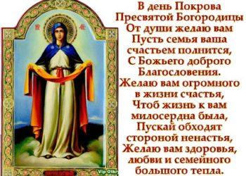 Стихи поздравление с покровом пресвятой богородицы