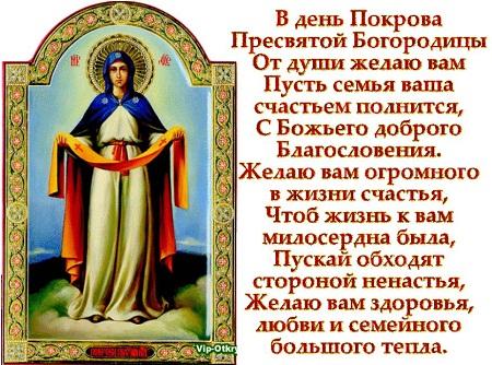 открытки с праздником покрова пресвятой богородицы поздравления бесплатно
