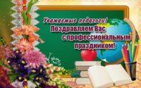поздравление педагога с праздником днем учителя