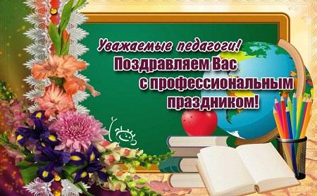 Поздравление педагога с праздником днем учителя.