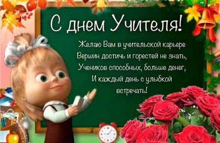 поздравления с днём учителя в стихах красивые картинки