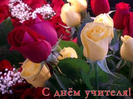 поздравления с днем учителя короткие