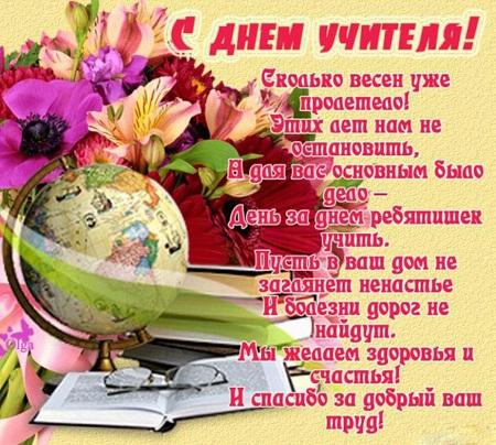 открытки поздравления с днём учителя коллегам в стихах красивые