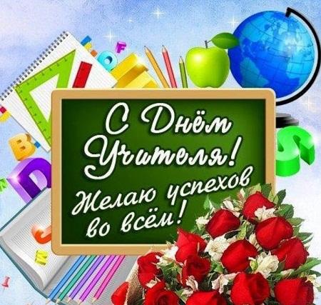 День учителя картинки поздравления стихи
