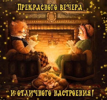 доброго вечера и прекрасного настроения красивые картинки анимация