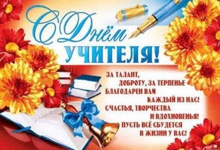 прикольное поздравление на день учителя от учеников