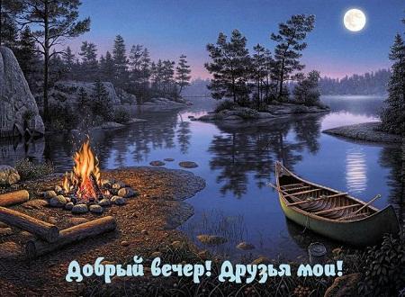 красивые открытки с пожеланиями доброго вечера женщине
