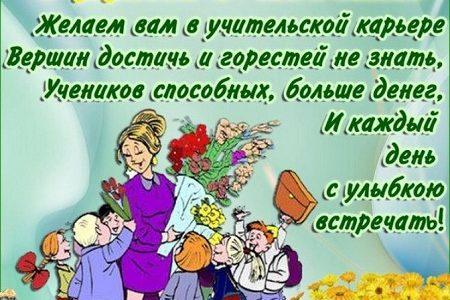 С днем учителя стихи поздравления.