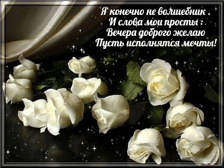 хорошего вечера стихи красивые