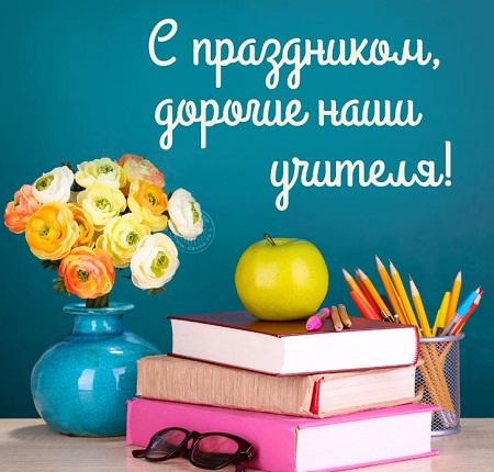 картинки на день учителя с поздравлениями