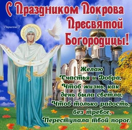 картинки с поздравлениями покров пресвятой богородицы