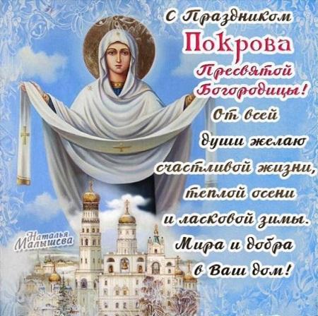 красивые стихи о покрове пресвятой богородицы
