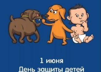 Прикольные картинки к дню защиты детей