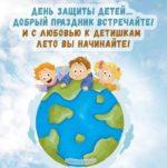 День защиты детей картинки поздравления (12)